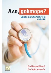 Ало, докторе?