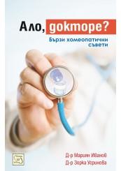 Hello, Doctor?
