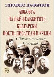 The Love of The Most Prominent Bulgarian Poets, Writers and Scholars
