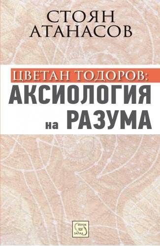 Цветан Тодоров: аксиология на разума