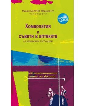 Хомеопатия и съвети в аптеката + CD