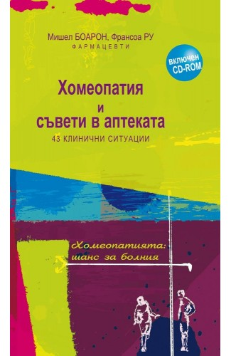 Homeopathy & Pharmaceutical Care + CD (in Bulgarian)
