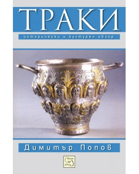 Thracians. Historical and cultural review
