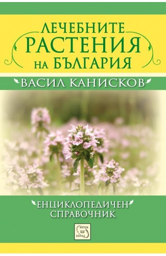 The curative plants of Bulgaria