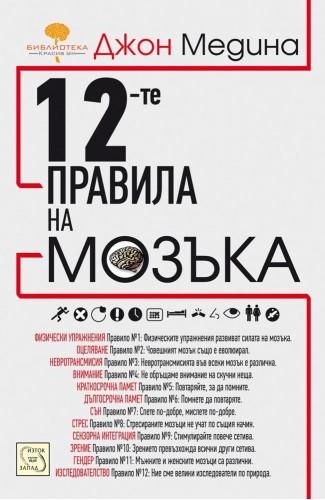 12-те правила на мозъка