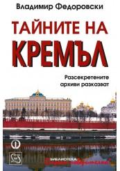 Тайните на Кремъл