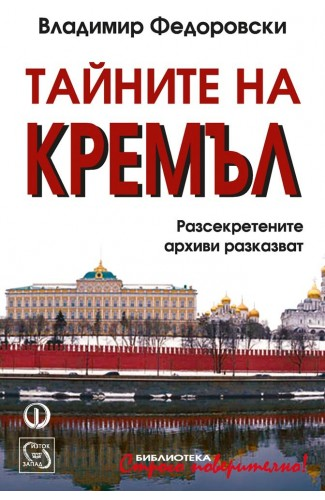 The Secrets of Moscow's Kremlin