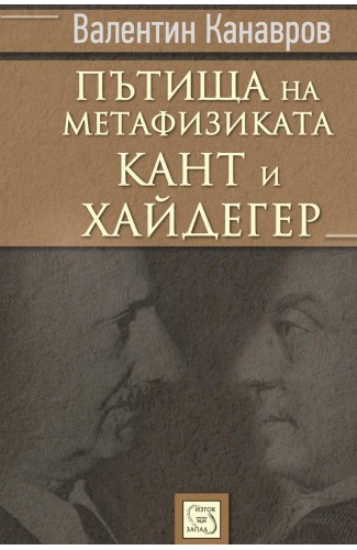Roads of metaphysics: Kant and Heidegger