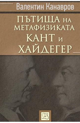Пътища на метафизиката: Кант и Хайдегер