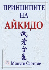 Principles of Aikido