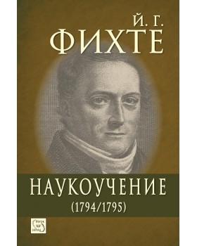 Наукоучение (1794-1795)