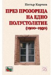 Through the Window of a Half-Century (1900-1950)