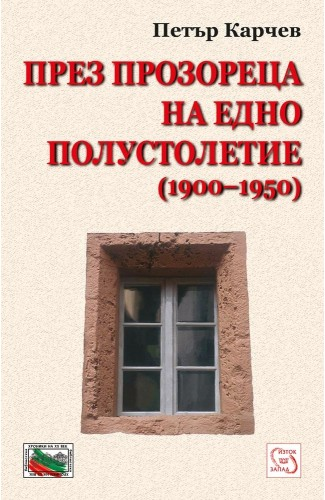 Through the Window of a Half-Century (1900-1950)