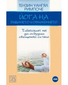 Йога на дишането и движението + DVD