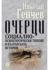 Очерци. Социално-психологически типове в българската история