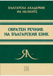Reverse Dictionary of Bulgarian Language