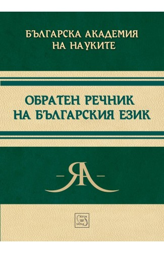 Обратен речник на българския език