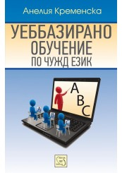 Web-Based Language Learning