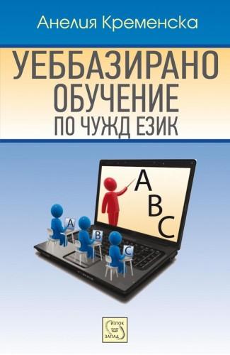Уеббазираното обучение по чужд език