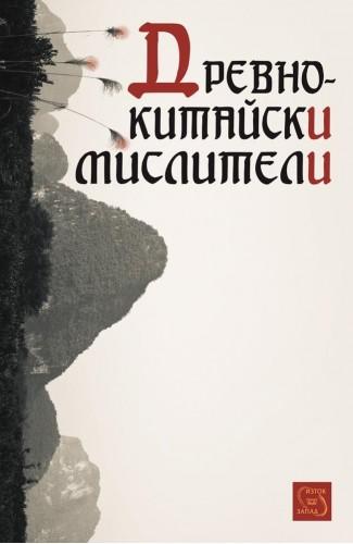 Древнокитайски мислители