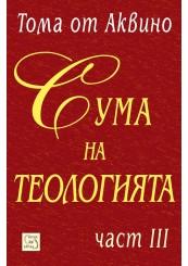 Сума на теологията. Част III
