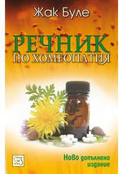 The Dictionary of Homeopathy