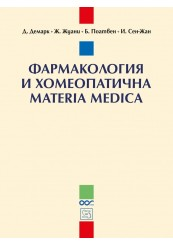 Pharmacology and Homeopathic Materia Medica