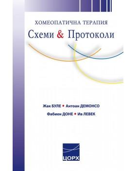 Хомеопатична терапия. Схеми и протоколи