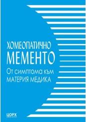 Homeopathic memento