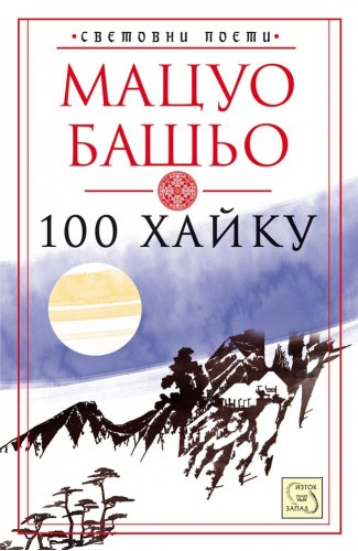 100 Haiku: Collected Haiku of Matsuo Bashō
