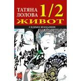 1/2 Life. Seventh Edition
