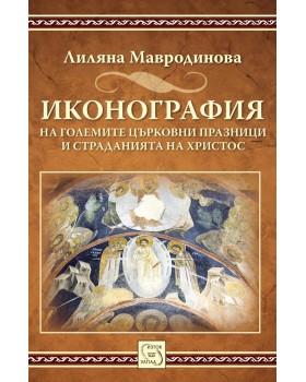 Иконография на големите църковни празници и страданията на Христос