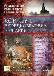 Who's Who in Bulgarian Medieval History