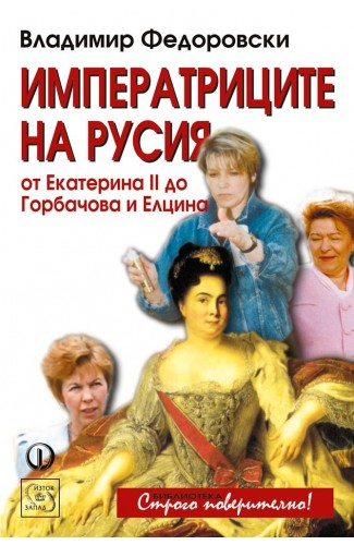 The Empresses of Russia