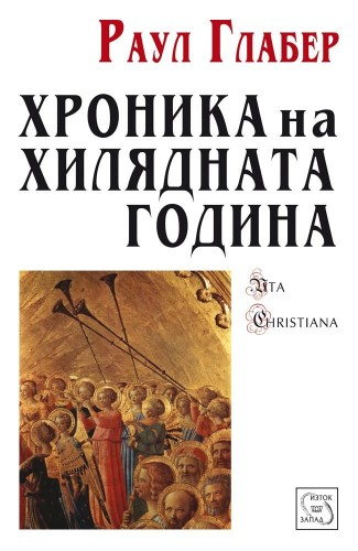 History in Five Books from AD 900 to the Year 1044