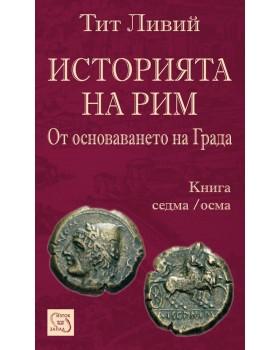 Историята на Рим. Книга VII-VIII