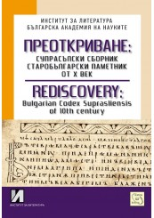 Rediscovery: Bulgarian Codex Suprasliensis of 10th Century