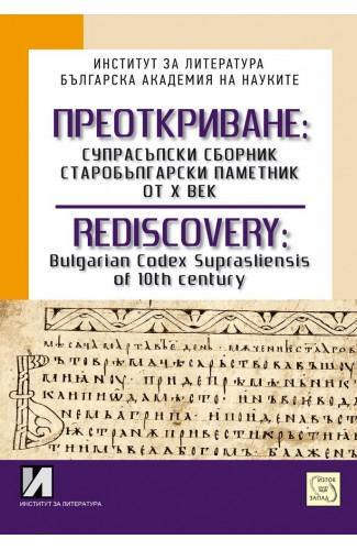 Преоткриване: Супрасълски сборник, старобългарски паметник от Х век