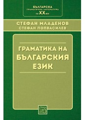Grammar of the Bulgarian language