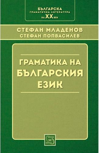 Grammar of the Bulgarian language