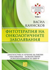 Phytotherapy of oncological diseases. Treasury of Bulgarian traditional medicine. Volume I