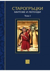 Greek Mythology: The Ancient Myths and Legends of Greek Mythology. Volume I