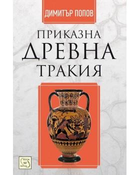 Приказна Древна Тракия