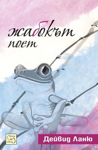 Frog Poet