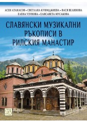 Slavonic Musical Manuscripts in Rila Monastery