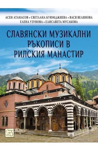 Slavonic Musical Manuscripts in Rila Monastery