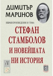 Stefan Stambolov and the New Bulgarian History