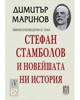 Стефан Стамболов и новейшата ни история