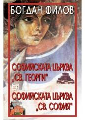 """The Sofia Churches """"St. Sofia"""" and """"St. George"""""""