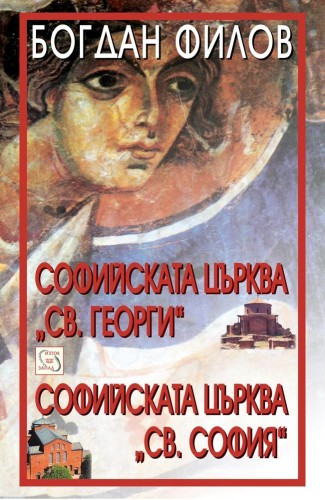 """Софийските църкви """"Св. София"""" и """"Св. Георги"""""""